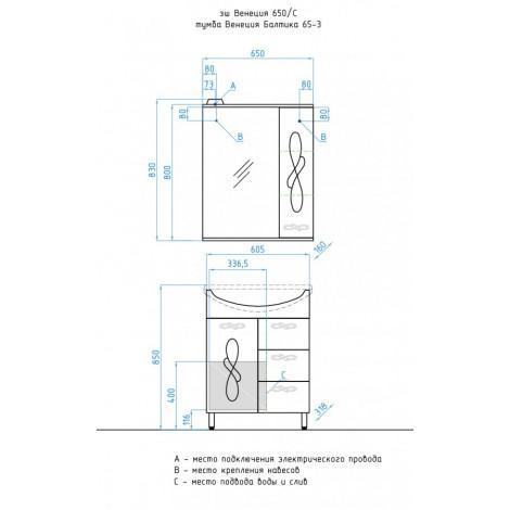 Комплект мебели Style Line Венеция 65 купить в Москве по цене от 15941р. в интернет-магазине mebel-v-vannu.ru