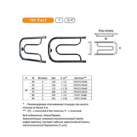 Полотенцесушитель водяной Тругор П-образный ПЛ ТИП 1 320х700 купить в Москве по цене от 2780р. в интернет-магазине mebel-v-vannu.ru