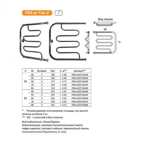Полотенцесушитель водяной Тругор П-образный ПМ ТИП 2 НП 500х700 купить в Москве по цене от 4138р. в интернет-магазине mebel-v-vannu.ru