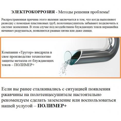 Полотенцесушитель водяной Тругор П-образный ПМ ТИП 1 НП 500х500 купить в Москве по цене от 2674р. в интернет-магазине mebel-v-vannu.ru