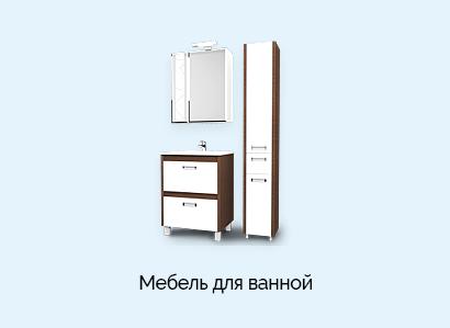Мебель для ванн тушинская Колено смыва для унитаза Geberit  119.698.16.1